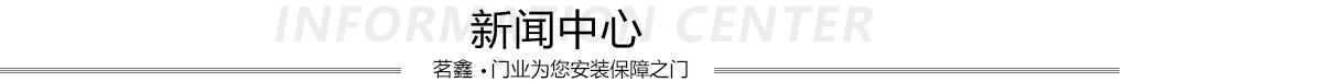 茗鑫门业新闻媒体